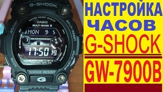 Настройка G-Shock GW-7900B-1ER