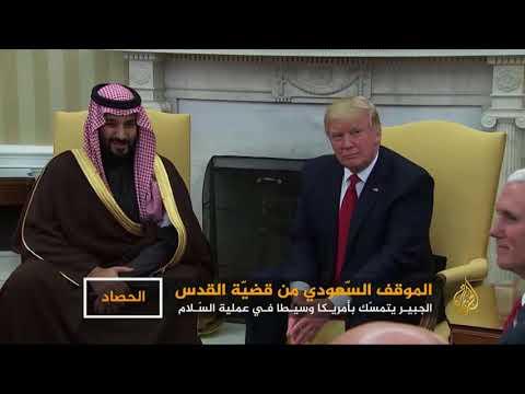 لماذا تغير الموقف السعودي من قضية القدس؟  - نشر قبل 6 ساعة