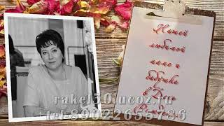 Необычное поздравления с юбилеем 50 лет женщине от детей в подарок