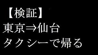 東京から仙台までタクシーで帰ったら 149290円程費用が必要 距離 365k...