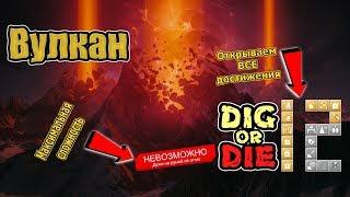 Вулкан #12 Dig or Die (стрим)