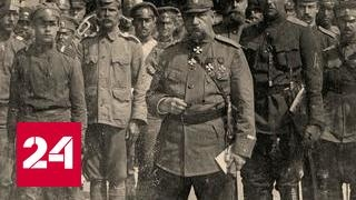 Николай Юденич. Забытая победа. Документальный фильм