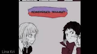 Комикс по аниме Великий из бродячих псов Обмен телами Ацуши и Рюноскэ