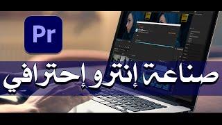 تعلّم طريقة صناعة انترو احترافية في أدوبي بريمير برو  Adobe Premiere cc