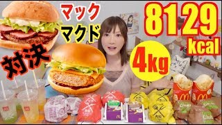 【MUKBANG】 Makku X Makudo! Limited Tokyo Roast Beef & Osaka Cutlet Burger..etc! 4Kg 8129kcal[Use CC]