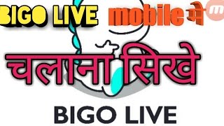 Video How to use bigo live bigo account हिंदी ansar technical guruji live bigo tutorial download MP3, 3GP, MP4, WEBM, AVI, FLV September 2017