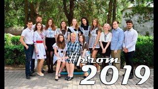 Випускне відео 2019   Татарбунарський НВК   #Prom2019