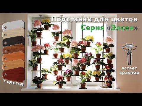 """Распорные подставки из МДФ для цветов на подоконник """"Элсея"""""""