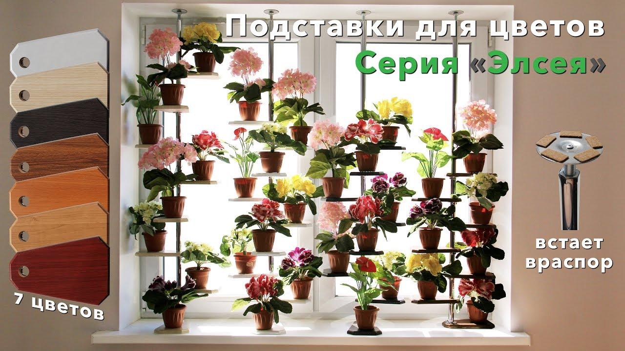 Подставки под цветы распорные