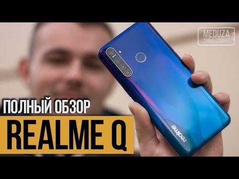 REALME Q - ПОЛНЫЙ ОБЗОР смартфона OPPO REALME Q ( REALME 5 Pro ) на русском