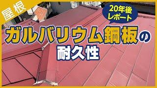 【20年後・レポート】ガルバリウム鋼板の耐久性