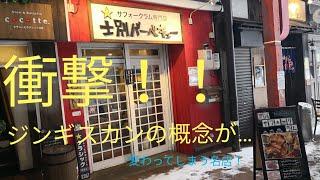 北海道グルメ!衝撃のジンギスカン。士別バーベキュー。☆☆☆絶対に教えたくない名店。北海道旅行に外せない名店