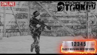 Стрим Escape from Tarkov - 1,2,3,4,5. Вышел Витя погулять. 18+
