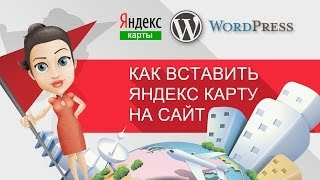 видео Яндекс карты для WordPress