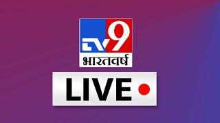 TV9 Bharatvarsh live stream on Youtube.com