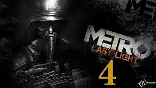 Metro: Last Light. Прохождение (Xbox 360). [4 часть]