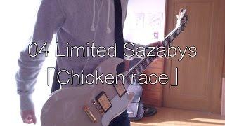 04 Limited Sazabys - Chicken race