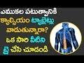 AMAZING Tips to Improve Calcium in Bones! | Best Health Tips in Telugu | VTube Telugu