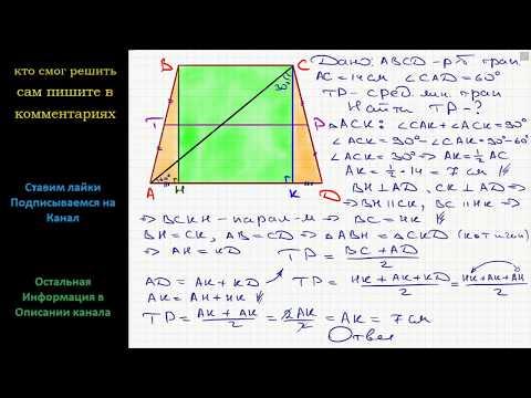 Геометрия Диагональ равнобокой трапеции равна 14 см и образует с основанием угол 60. Найдите среднюю