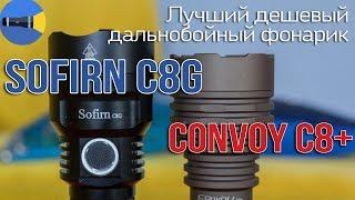 дальнобойный фонарик Sofirn С8G. Полный обзор и сравнение с Convoy C8