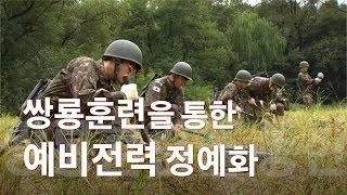 [국방뉴스]18.09.21 육군 60사단, 쌍룡훈련