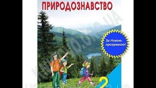 Підручник Природознавство 2 клас Нова програма Авт: І. Грущинська