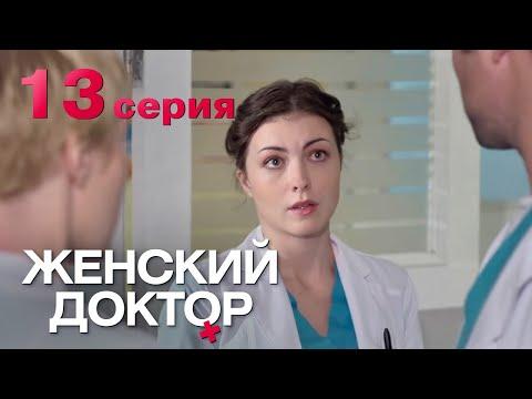 Женский доктор - 2. Сериал. Серия 13.  Dr. Baby Dust 2. Episode 13.