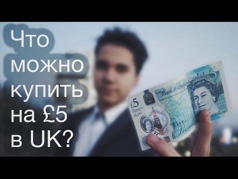 Обед Бомжа В Англии. Что можно купить на 5 фунтов в Великобритании?