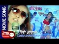 Timro Aankhaharu | Nepali Movie Song | Producer | Shital Moktan | Babu Bogati