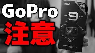 GoPro HERO 9を買おうと思っている人に必ず見て欲しい動画 どこで買うかで全然値段が違います!