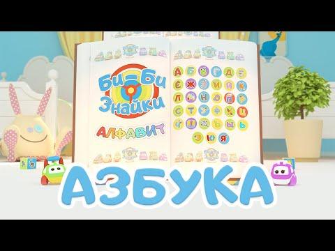 Мультик про машинки Би-Би-Знайки МУЛЬТАЗБУКА - весь алфавит (песенки для детей)мультик для малышей.