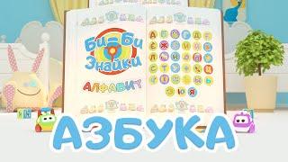 Би-Би-Знайки СБОРКА №5- весь 1 сезон (песенки для детей)мультик для малышей.