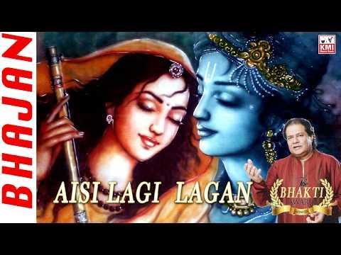 Aisi lagi lagan Meera hogai magan l Anup Jalota live in Holland l bhajans kmi