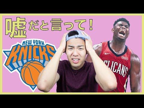【NBA】ドラフトロッタリーの感想(泣)&仕組み