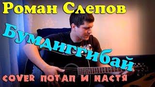 Потап и Настя - Бумдиггибай (кавер под гитару)