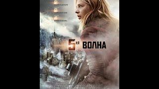 5-я волна (2016) / русский трейлер HD