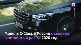 В России отзывают автомобили Mercedes-Benz C-Class