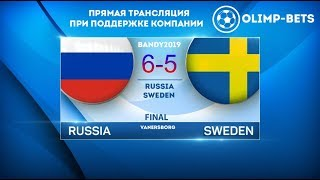 RUSSIA team World champion bandy. All goals of the final RUSSIA - SWEDEN  - 6:5