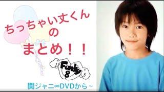 関ジャニDVDから抜粋 8~9歳の可愛い藤原丈一郎くんです 小2って書き...