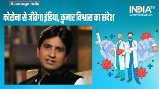 How is Dr Kumar Vishwas spending his day during the corona crisis