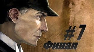 Шерлок Холмс. Пять египетских статуэток. Финал.Часть 7 (Sherlock Holmes: Mystery of the Mummy )
