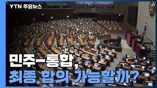 """민주-통합, 오늘 최종 합의 가능할까?...""""상임위 구…"""