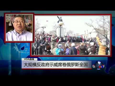VOA连线:大规模反政府示威席卷俄罗斯全国