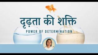 दृढ़ता की शक्ति | Power of Determination
