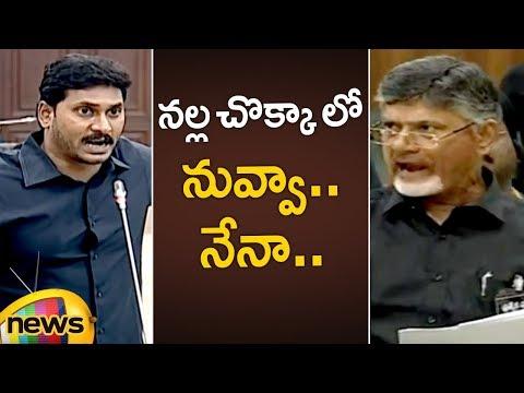 YS Jagan Vs Chandrababu Naidu In AP Assembly | Chandrababu In Black Shirt | AP News | Mango News
