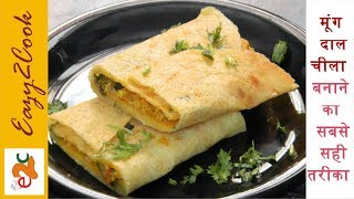Moong Dal Chilla - मूंग दाल चीला बनाने का सबसे सही तरीका | Stuffed Moong Dal Ka Cheela Recipe