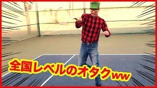 【ソフトテニス ドッキリ】もしもオタクが強豪校出身だったら。。(Soft Tennis)