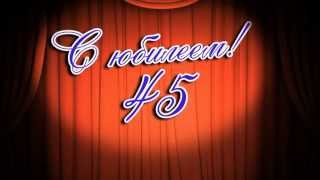 Футаж 'с Юбилеем 45 лет!'