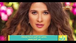 8 الصبح - ياسمين عبد العزيز مدرسة موسيقى في