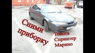 Как снять панель приборов (приборку) Тойота Спринтер Марино